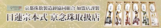 念珠の最新入荷情報